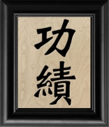 Kanji laser cut wood prints from Desert Publishing. These Kanji designs are cut out of birch and backed in a rich black background. Framed in real wood 8 X 10 American made frames.